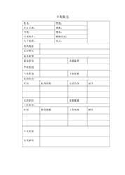 会计学本科毕业生首页表格